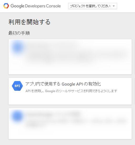 「 アプリ内で使用する Google API の有効化 」をクリック
