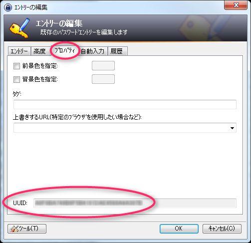「プロパティ」を開いて「 UUID 」 をコピーします