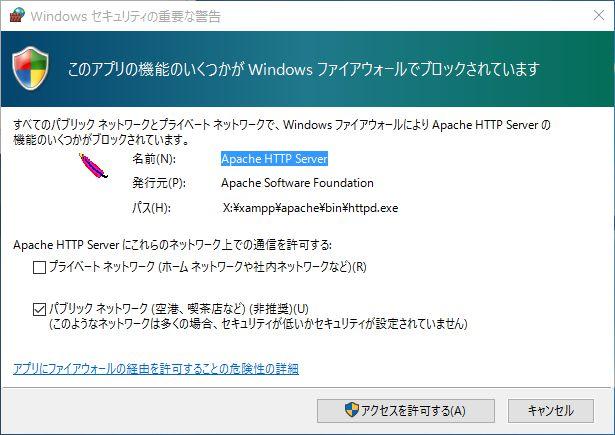 Windows10 FWの許可
