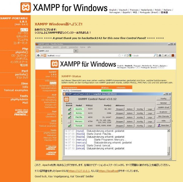 XAMPP Welcom画面