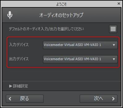 Voicemeeterを使うときの、Cakewalk by Bandlab のオーディオデバイスの設定例