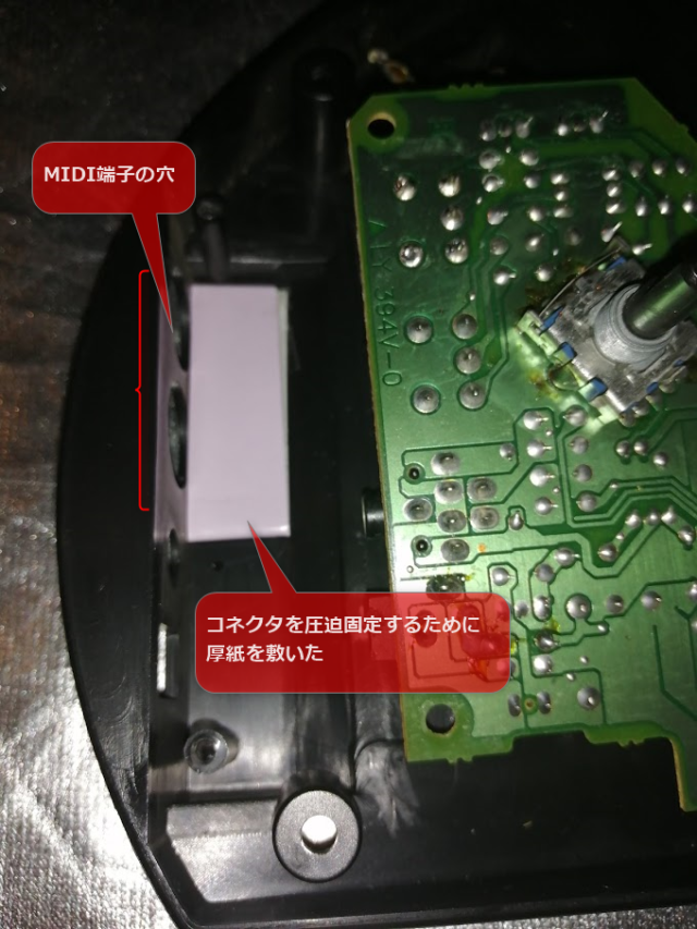 EZ-EGのMIDIコネクター部分に厚紙を敷いた図
