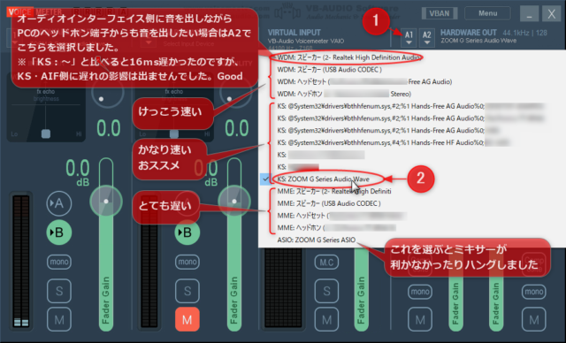 Voicemeeterのハードウェア出力先(HARDWARE OUT)の設定例