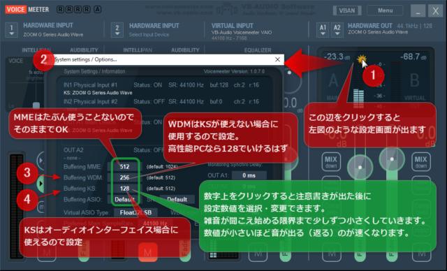 Voicemeeterのオプションのバッファーの設定例