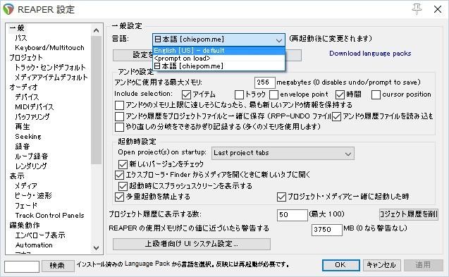Reaperの言語の変更画面