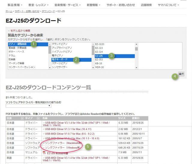 「ピアノ・弦楽器」→「電子キーボード」→「EZ-J25」→「選択」
