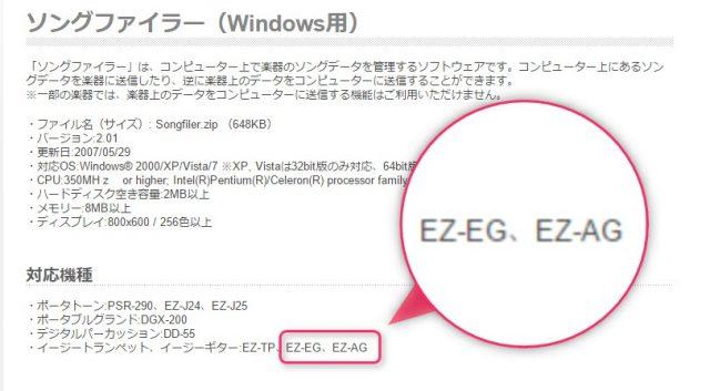 対応機種にはちゃんと「EZ-EG、EZ-AG」と書いてありますね。