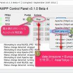 XAMPPのPHPの時間の修正
