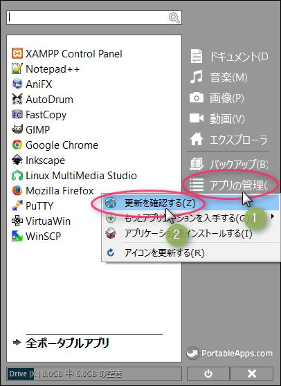 PortableAppsでのアップデート:「アプリの管理」>「更新を確認する」