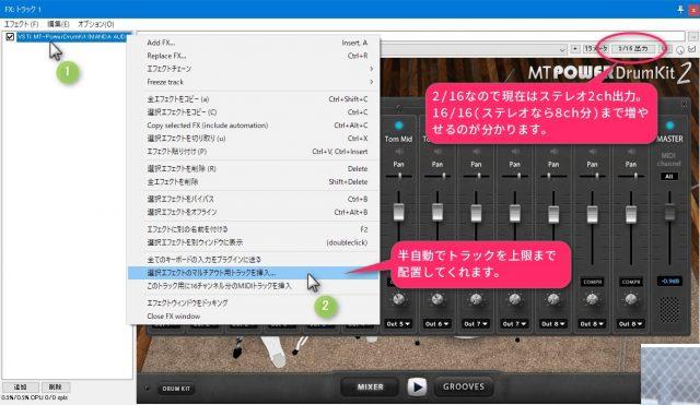 「FX」ボタンを左クリックしてVST画面を出し、名前を右クリックして「選択エフェクトのマルチアウト用トラックを挿入」を左クリックします。