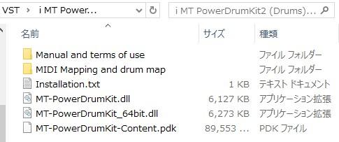 32ビット版と64ビット版の両方をダウンロードして名前を変更して同じフォルダに入れることができます。こういうVSTはとても多いので覚えておくと便利です。