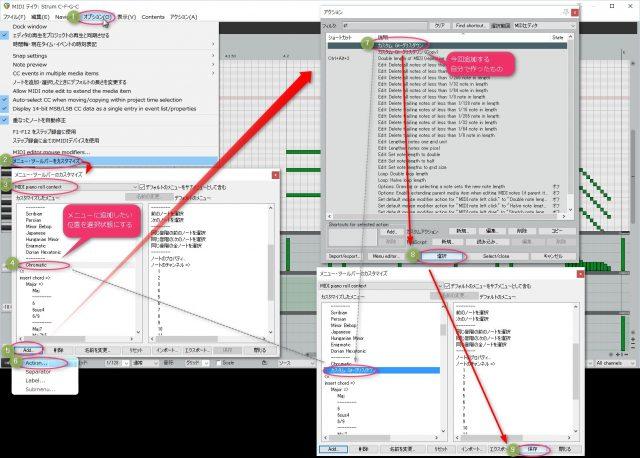 ReaperのMIDIエディター画面での右クリックメニューに自作アクションを登録する手順の図。番号順にクリックするだけです。