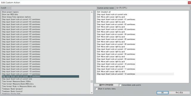 Reaper>MIDIエディター>アクション>カスタムアクション[新規]からカスタムアクションを作成