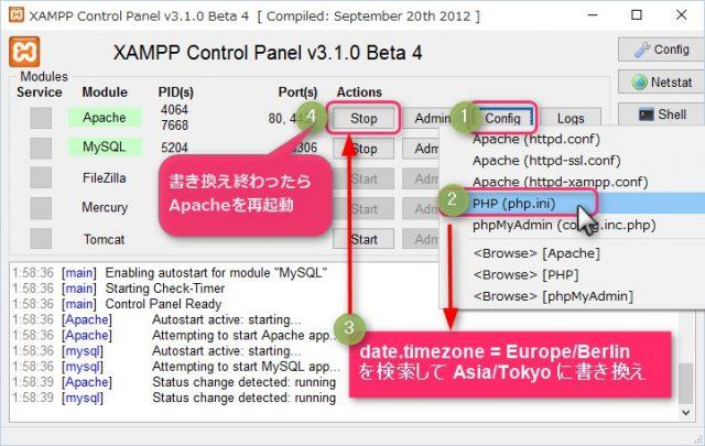 php.ini をエディタで開く。「timezone」で文中を検索して下記を探す。 Europe/Berlin を Asia/Tokyo に書き換えて保存し、Apache を再起動すれば完了