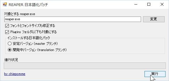 Reaper日本語化パッチのオプションを全部入れてみた。