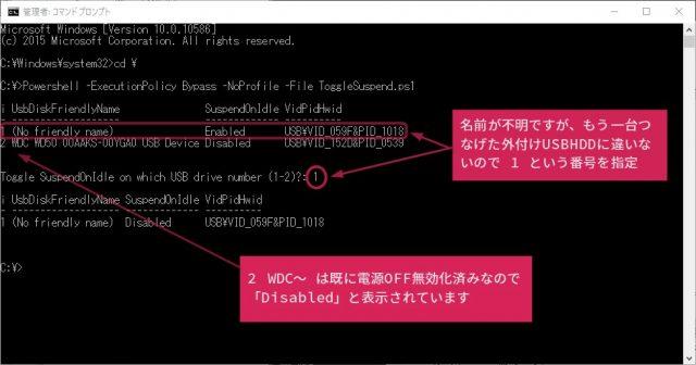 コマンドプロンプトを管理者権限で立ち上げて ToggleSuspend.ps1 を実行