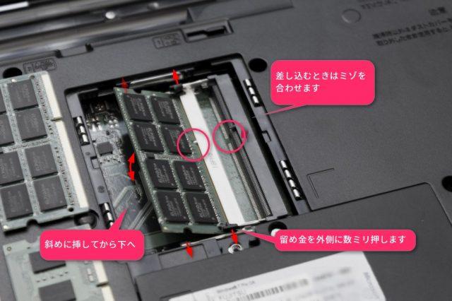 富士通 ノートPC LIFEBOOK A561/Cのメモリ交換の図