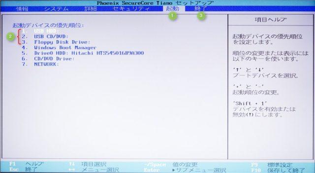 A561/C のBIOS設定画面