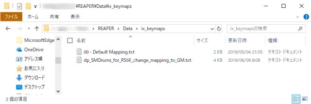 ドライブ名:\REAPERをインストールしたフォルダ\Data\ix_keymaps へマップをコピーした後のエクスプローラーの図