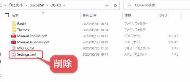 Settings.xml を削除してリセットします