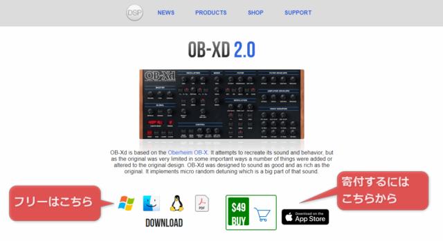 OB-XDのダウンロードページをキャプチャーした図