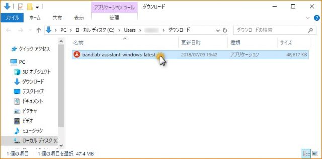 bandlab-assistant-windows-latest_install