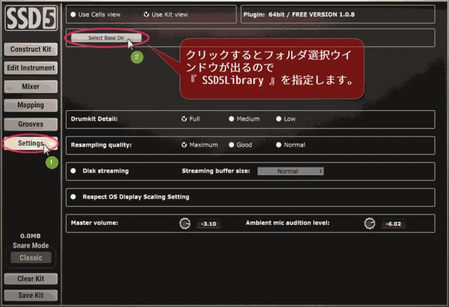 SSD5の画面で Settings→ Select Base Dir をクリックして出たフォルダ選択ウインドウで「 SSD5Library 」を指定。