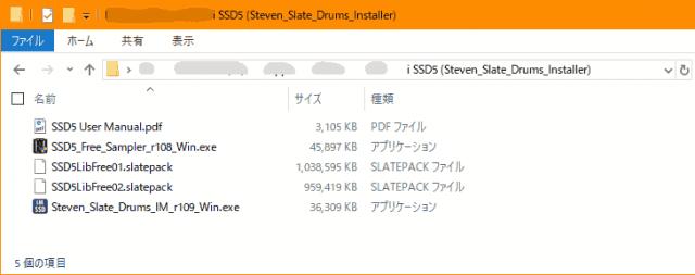 SSD5のインストールのためにダウンロードしたファイル。