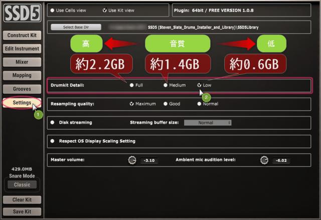 メモリの使用量は音質とバーターで Settings → Drumkit Details で調整可能。