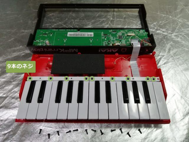 鍵盤を固定している9本のネジの位置