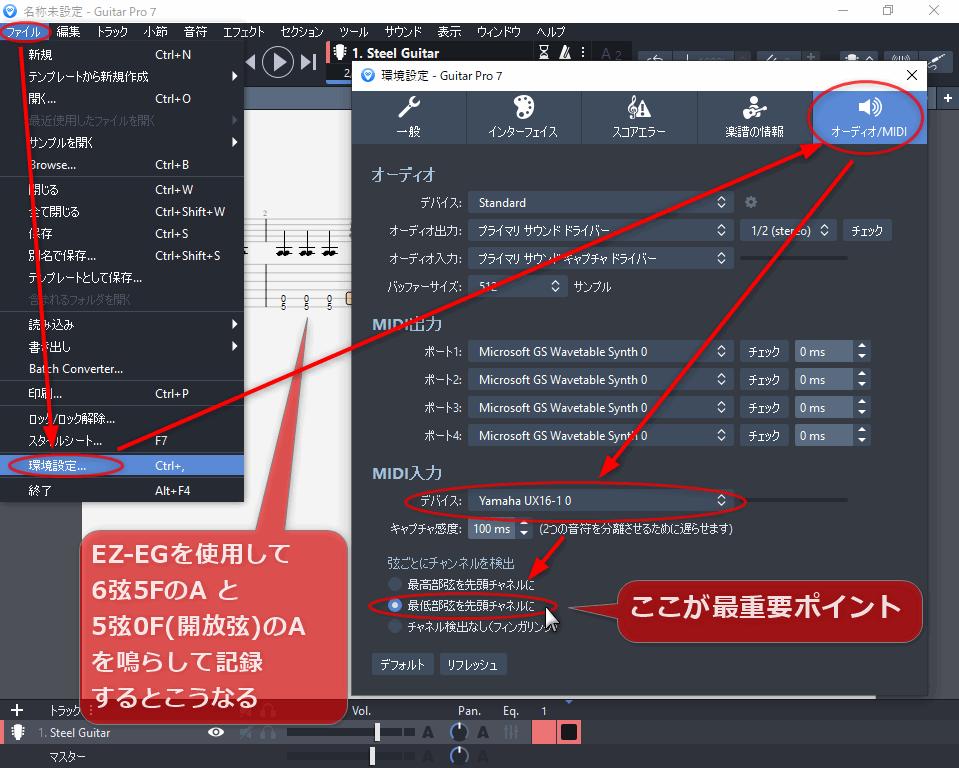 Guitar Pro  7 におけるEZ-EGのMIDIの設定